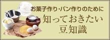 お菓子作り・パン作りのために 知っておきたい豆知識