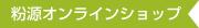 粉源オンラインショップ